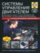 Системы управления двигателем. Полное руководство